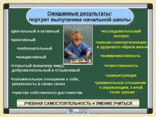 Ожидаемые результаты: портрет выпускника начальной школы деятельный и активны