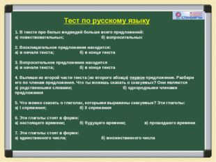 Тест по русскому языку  1. В тексте про белых медведей больше всего предложе