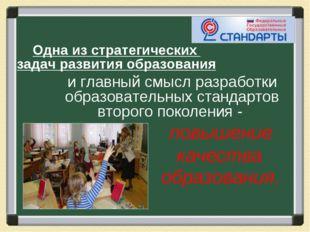 Одна из стратегических задач развития образования и главный смысл разработки