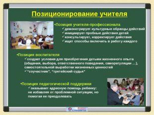 Позиционирование учителя Позиция учителя-профессионала демонстрирует культурн