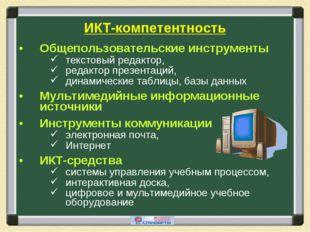 ИКТ-компетентность Общепользовательские инструменты текстовый редактор, редак