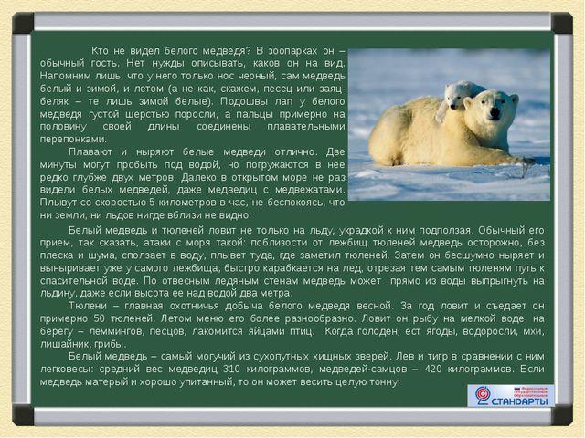 Кто не видел белого медведя? В зоопарках он – обычный гость. Нет нужды описы...
