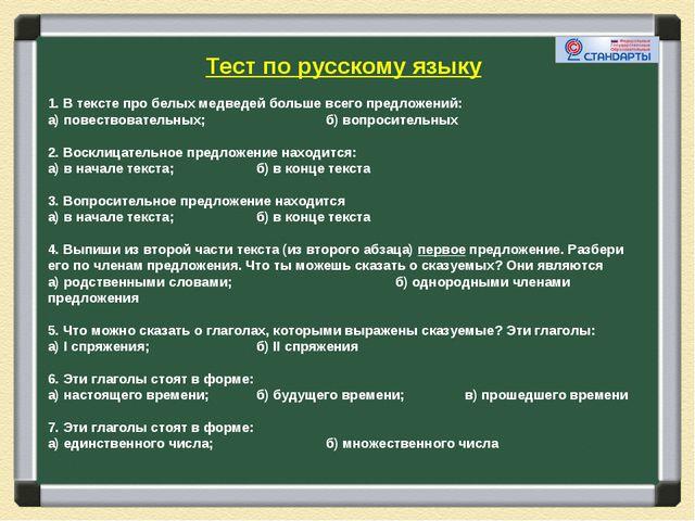 Тест по русскому языку  1. В тексте про белых медведей больше всего предложе...
