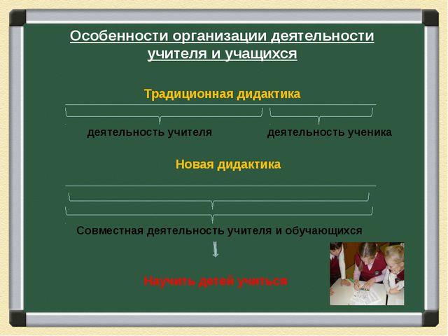 Особенности организации деятельности учителя и учащихся деятельность учителя...