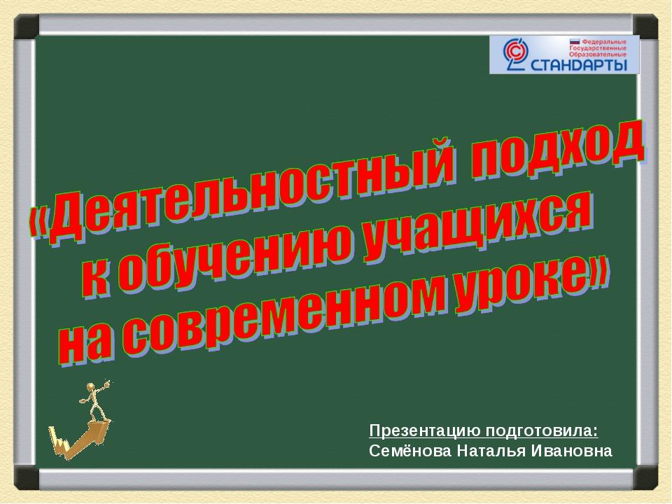 Презентацию подготовила: Семёнова Наталья Ивановна