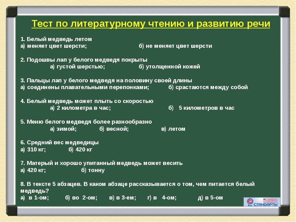 Тест по литературному чтению и развитию речи  1. Белый медведь летом а) мен...