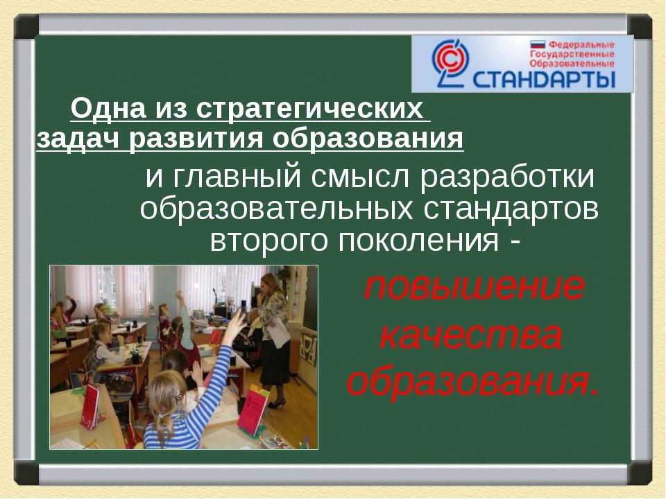 Одна из стратегических задач развития образования и главный смысл разработки...