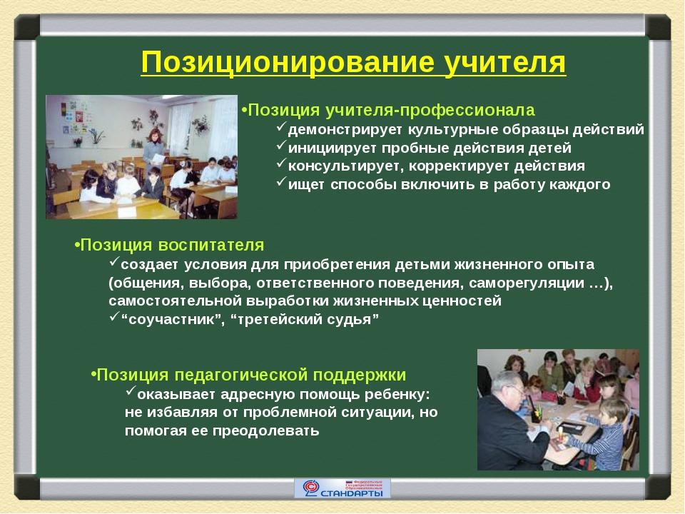 Позиционирование учителя Позиция учителя-профессионала демонстрирует культурн...