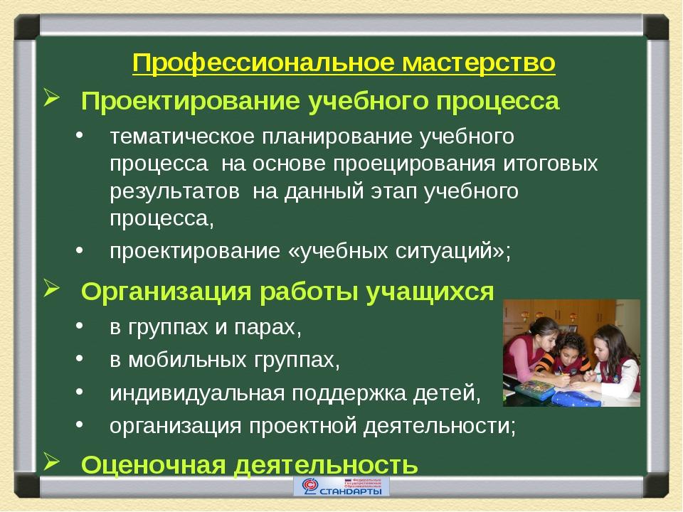 Профессиональное мастерство Проектирование учебного процесса тематическое пл...