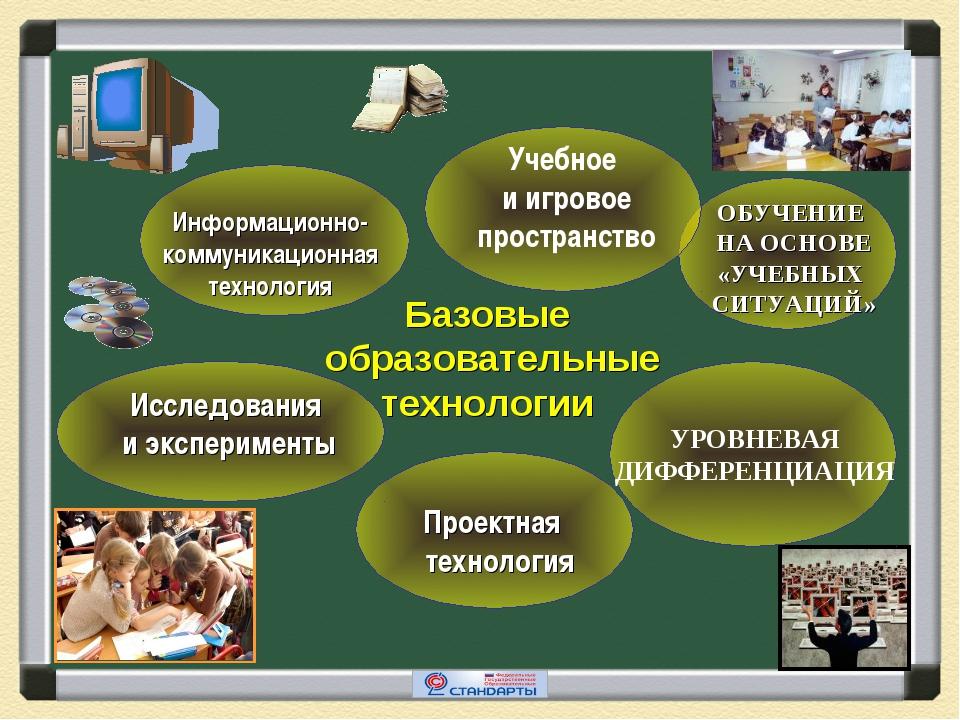 Базовые образовательные технологии