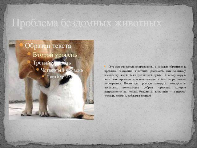 Проблема бездомных животных Эта дата считается не праздником, а поводом обрат...