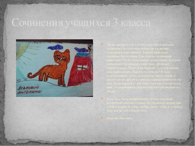 Сочинения учащихся 3 класса Люди заводят котят и кутят, пока они маленькие ух...