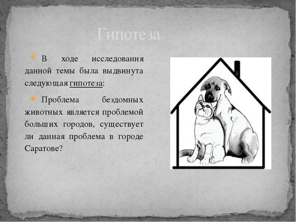 Гипотеза В ходе исследования данной темы была выдвинута следующая гипотеза:...