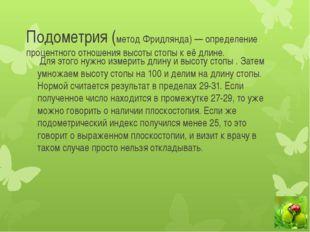 Подометрия (метод Фридлянда) — определение процентного отношения высоты стопы