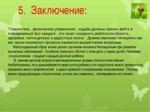 """5. Заключение: """"Гимнастика , физические упражнения , ходьба должны прочно вой"""
