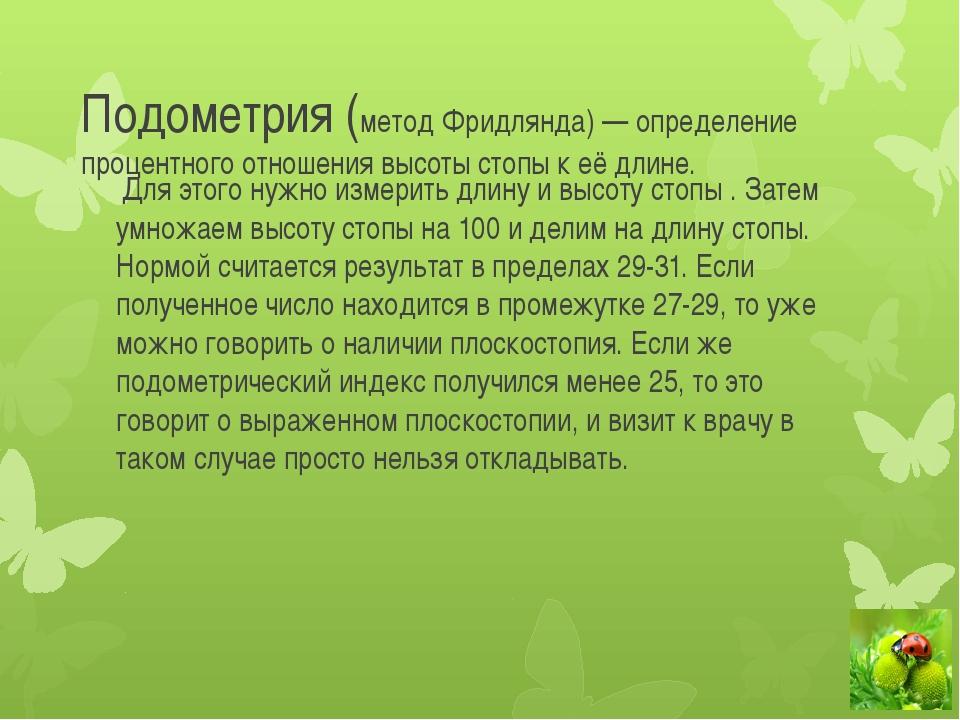 Подометрия (метод Фридлянда) — определение процентного отношения высоты стопы...