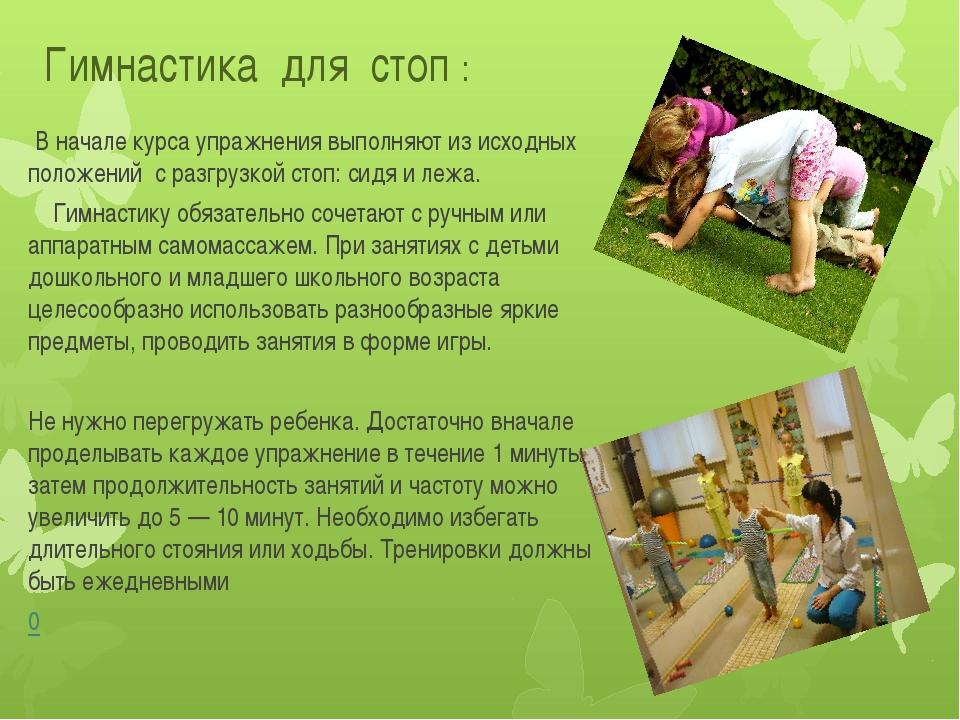 Гимнастика для стоп : В начале курса упражнения выполняют из исходных положен...