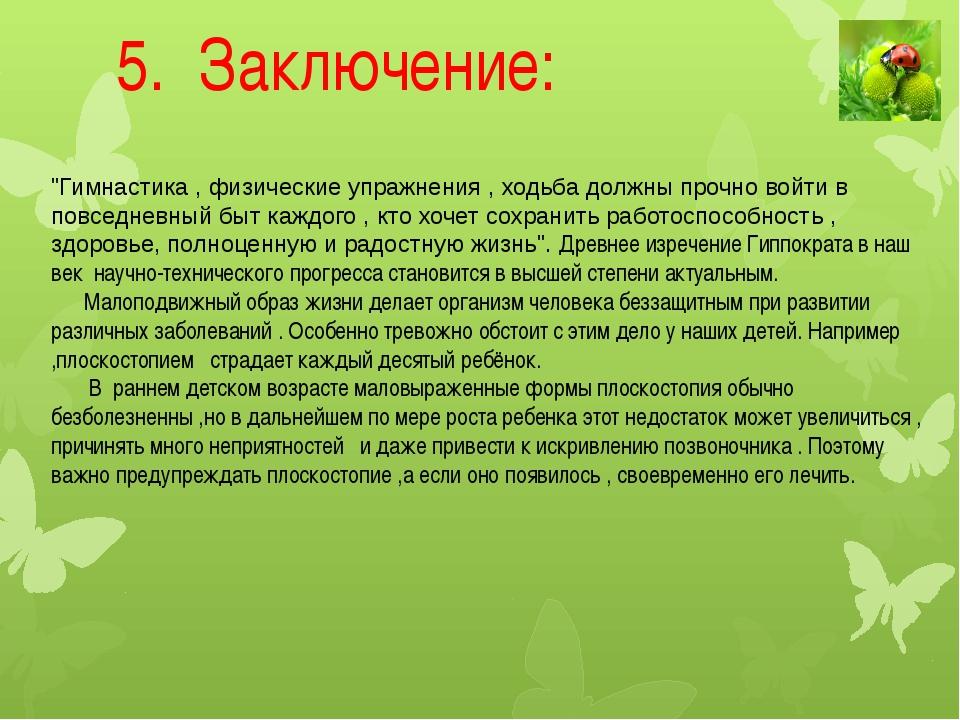"""5. Заключение: """"Гимнастика , физические упражнения , ходьба должны прочно вой..."""
