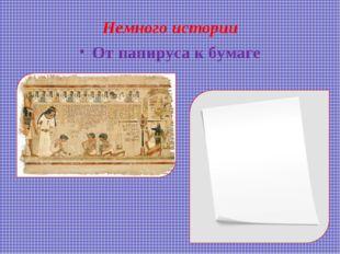 Немного истории От папируса к бумаге