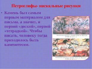 Камень был самым первым материалом для письма, а значит, и первой «доской», п