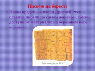 Письмо на бересте Наши предки – жители Древней Руси – славяне писали на самом