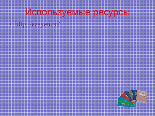 http://easyen.ru/ Используемые ресурсы