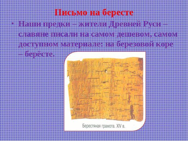Письмо на бересте Наши предки – жители Древней Руси – славяне писали на самом...