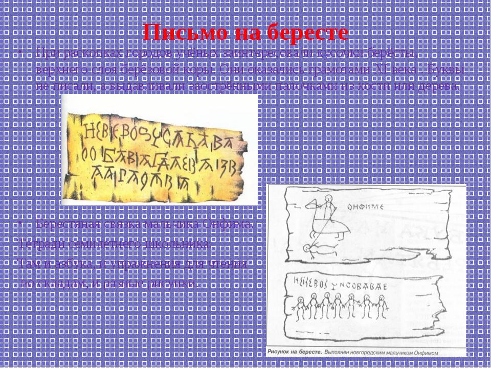 Письмо на бересте При раскопках городов учёных заинтересовали кусочки берёсты...