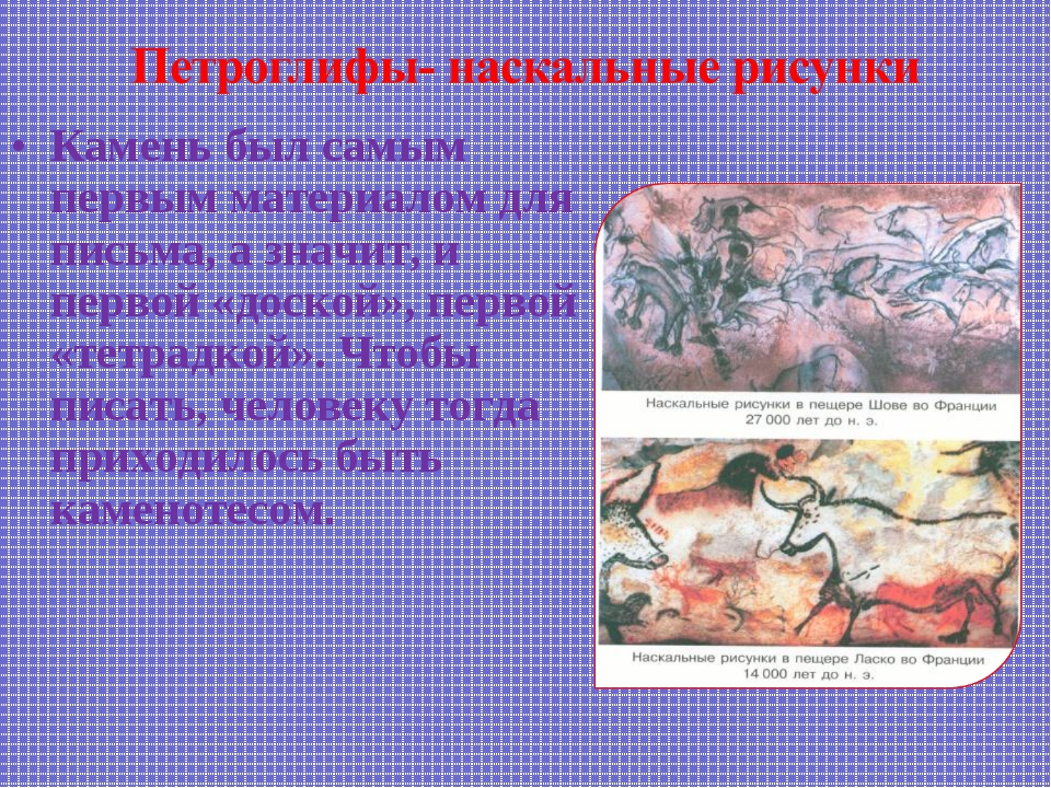 Камень был самым первым материалом для письма, а значит, и первой «доской», п...