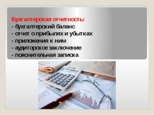 Бухгалтерская отчетность: - бухгалтерский баланс - отчет о прибылях и убытках