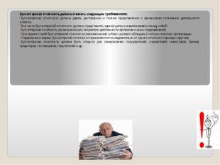 Бухгалтерская отчетность должна отвечать следующим требованиям: Бухгалтерская