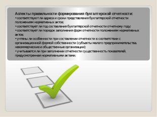 Аспекты правильности формирования бухгалтерской отчетности: • соответствуют л