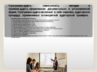 Программааудита- совокупность методов и приемоваудита,оформленная докумен