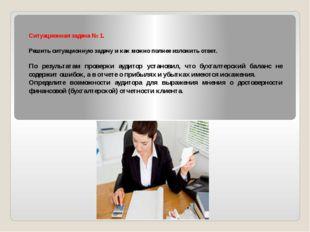 Ситуационная задача № 1. Решить ситуационную задачу и как можно полнее излож