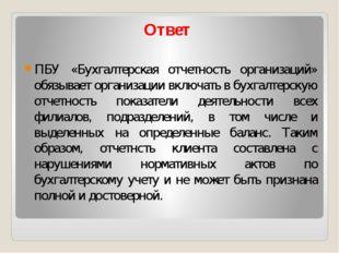 Ответ ПБУ «Бухгалтерская отчетность организаций» обязывает организации включа