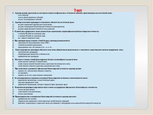 Тест 1. Аудитордолжен принимать во внимание влияние на финансовую отчетность