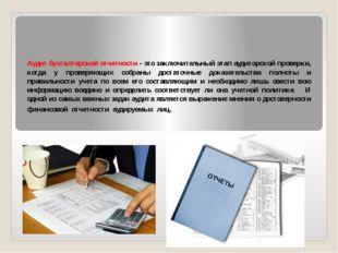 Аудит бухгалтерской отчетности - это заключительный этап аудиторской проверки