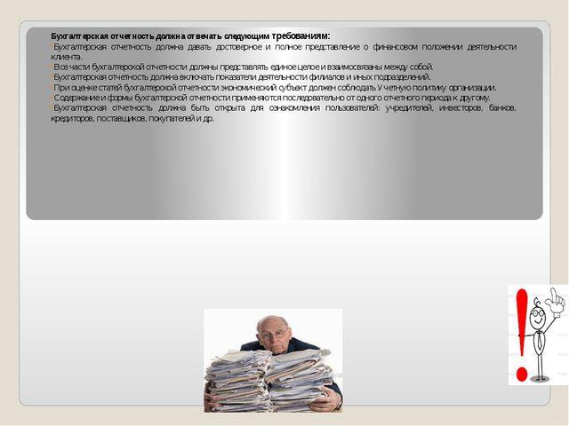 Бухгалтерская отчетность должна отвечать следующим требованиям: Бухгалтерская...
