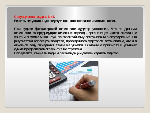 Ситуационная задача № 4. Решить ситуационную задачу и как можно полнее излож...
