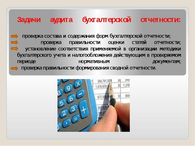 Задачи аудита бухгалтерской отчетности: проверка состава и содержания форм бу...