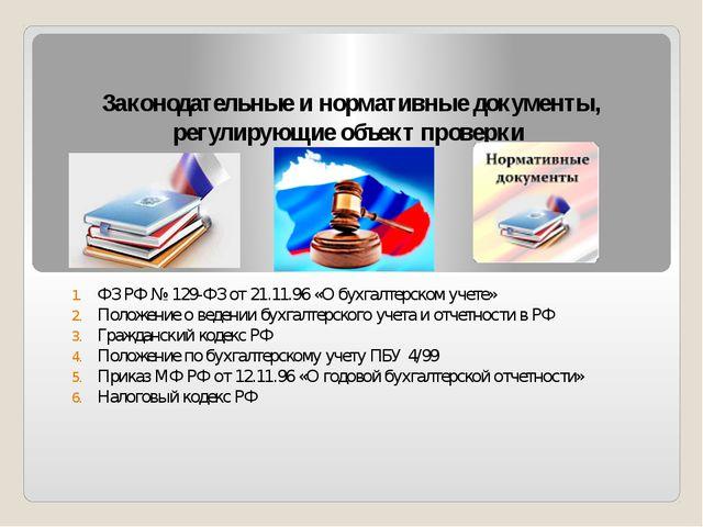 Законодательные и нормативные документы, регулирующие объект проверки ФЗ РФ №...