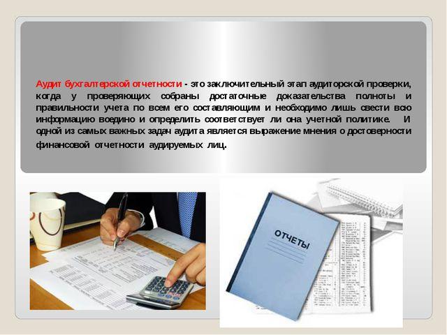 Аудит бухгалтерской отчетности - это заключительный этап аудиторской проверки...