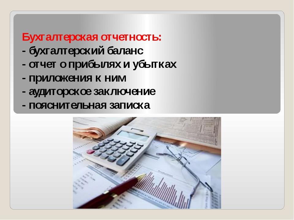 Бухгалтерская отчетность: - бухгалтерский баланс - отчет о прибылях и убытках...