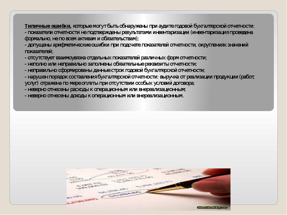 Типичные ошибки, которые могут быть обнаружены при аудите годовой бухгалтерс...