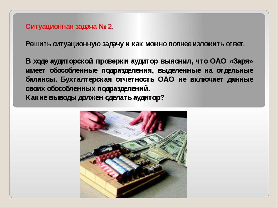 Ситуационная задача № 2. Решить ситуационную задачу и как можно полнее излож...