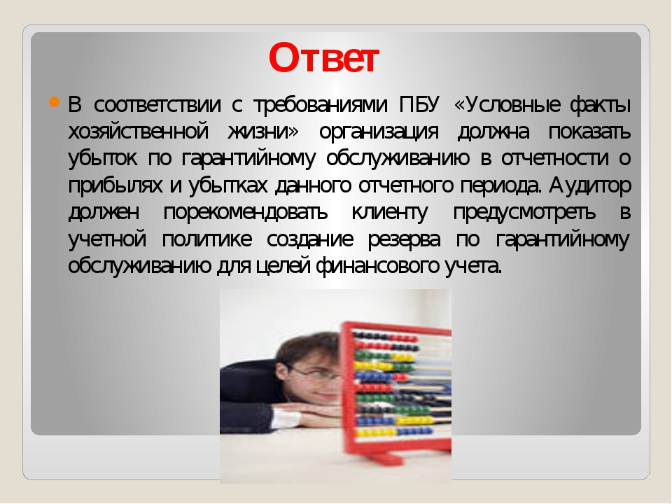 Ответ В соответствии с требованиями ПБУ «Условные факты хозяйственной жизни»...