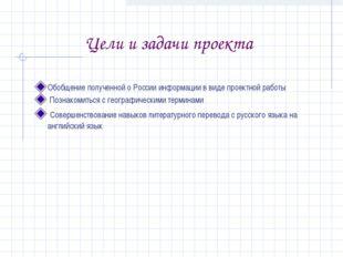 Цели и задачи проекта Обобщение полученной о России информации в виде проектн