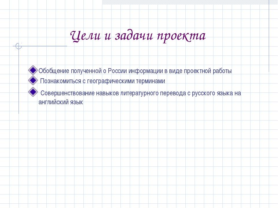 Цели и задачи проекта Обобщение полученной о России информации в виде проектн...