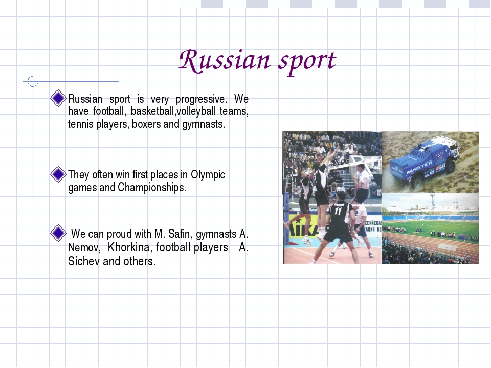 Russian sport Russian sport is very progressive. We have football, basketbal...