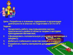 Цель: Разработка и освоение содержания и организации деятельности в классах п